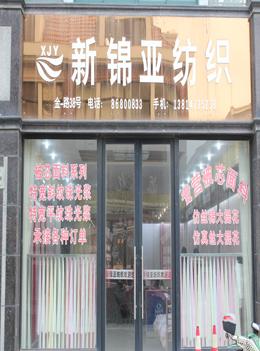 南通新锦亚纺织(布艺)有限公司