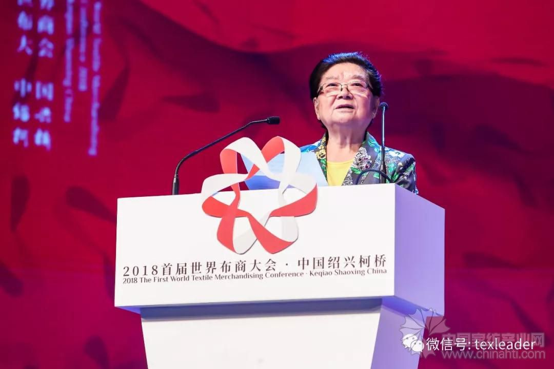 顾秀莲:共同构建新型世界纺织产业命运共同体